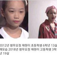 김채원 어린시절